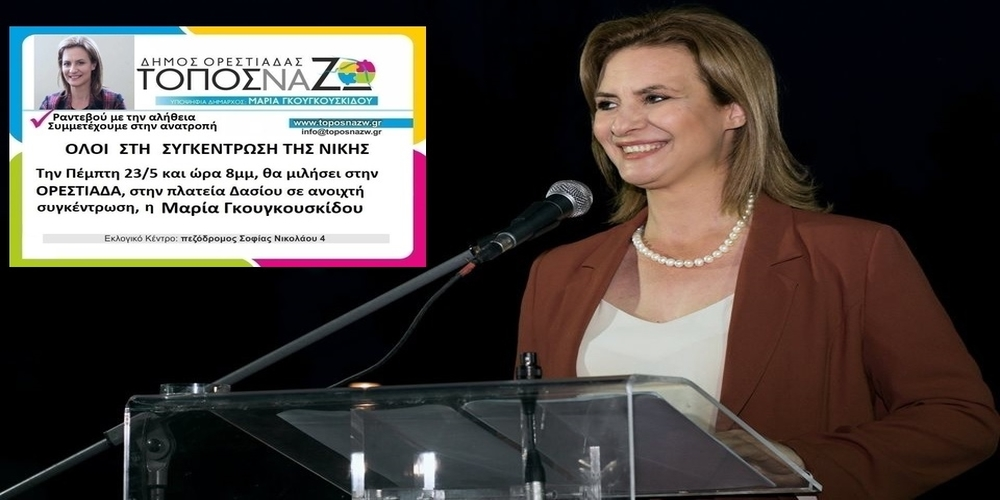 Ορεστιάδα: Αύριο Πέμπτη στις 8 μ.μ η προεκλογική ομιλία της υποψηφίας δημάρχου Μαρίας Γκουγκουσκίδου