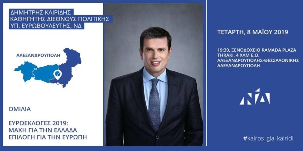 Αλεξανδρούπολη: Επίσκεψη και ανοικτή ομιλία σήμερα του υποψήφιου Ευρωβουλευτή της Ν.Δ Δημήτρη Καιρίδη