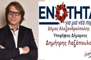 """Αλεξανδρούπολη: Η… γραμμή του Δημήτρη Λαζόπουλου για την κυριακάτικη """"μάχη """"Λαμπάκη-Ζαμπούκη"""