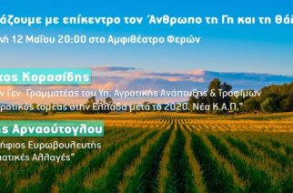 Εκδήλωση για τον πρωτογενή τομέα διοργανώνει απόψε στις Φέρες η παράταξη του Γιάννη Ζαμπούκη