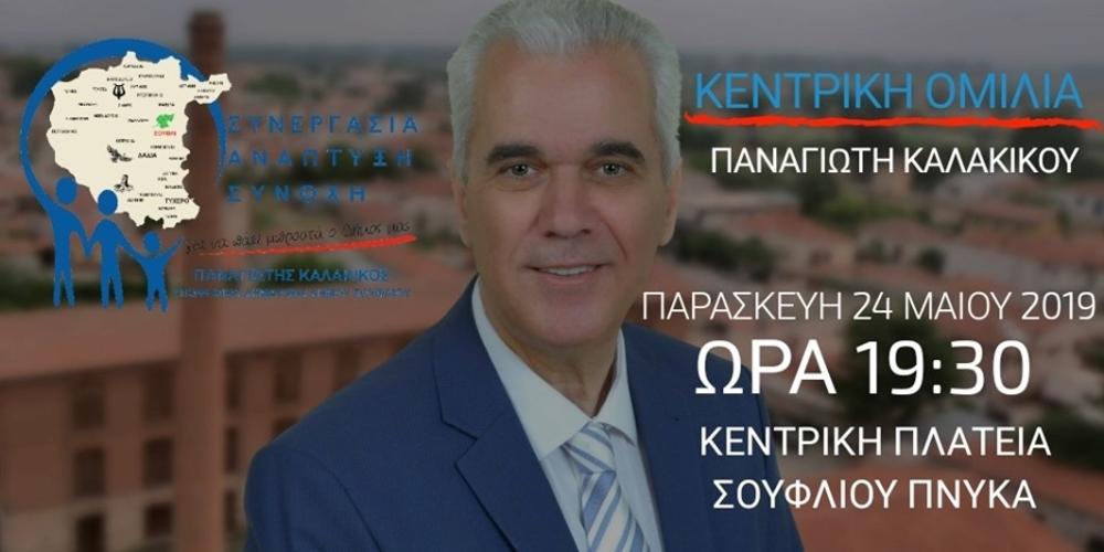 Σουφλί: Απόψε η κεντρική ομιλία του υποψήφιου δημάρχου Παναγιώτη Καλακίκου