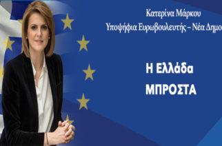 """Κατερίνα Μάρκου: """"Όχι μόνο Νόμπελ αλλά και Όσκαρ προδοσίας πρέπει να πάρει ο κ. Τσίπρας για τις Πρέσπες"""""""