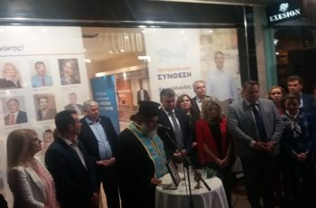 """Αγιασμός στο εκλογικό κέντρο της """"Περιφερειακής Σύνθεσης του Χριστόδουλου Τοψίδη"""