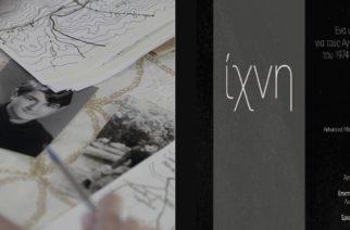 Έβρος: Τα «Ίχνη», ντοκιμαντέρ για τους αγνοούμενους της Κύπρου, προβάλλεται σε επιλεγμένους χώρους Πολιτισμού
