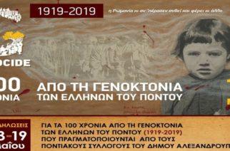 Αλεξανδρούπολη: Εκδηλώσεις από 13 μέχρι 19 Μαΐου, για τα 100 χρόνια απ' τη Γενοκτονία των Ποντίων