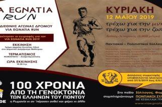 Έβρος: Πρόγραμμα εορτασμού απελευθέρωσης Θράκης και Ημέρας Μνήμης της Γενοκτονίας των Ελλήνων του Πόντου