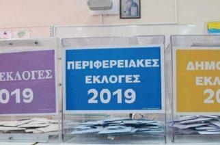 Πόσους σταυρούς βάζουμε στους υποψήφιους των Ευρωεκλογών και των Περιφερειακών εκλογών