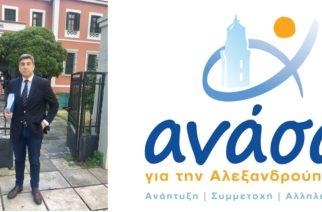 """Αλεξανδρούπολη: Η τελική λίστα των υποψηφίων της παράταξης """"ΑΝΑΣΑ"""""""
