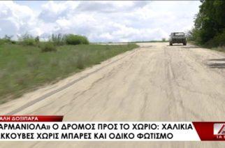 Αγανακτισμένοι οι κάτοικοι Μεγάλης Δοξιπάρας, Χανδρά για την καθυστέρηση του δρόμου προς Ορεστιάδα (ΒΙΝΤΕΟ)