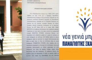 """Ο υποψήφιος δήμαρχος Σουφλίου Παναγιώτης Σκαρκάλας και η """"ΝΕΑ ΓΕΝΙΑ ΜΠΡΟΣΤΑ"""" κατέθεσαν τον συνδυασμό τους"""