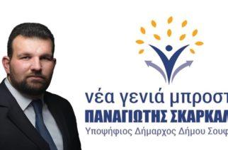 Το εκλογικό του κέντρο εγκαινιάζει ο υποψήφιος δήμαρχος Σουφλίου Παναγιώτης Σκαρκάλας στο Τυχερό
