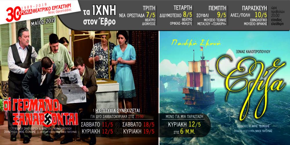 Δυο νέες παραστάσεις στο θέατρο ΔΙΟΝΥΣΟΣ της Ορεστιάδας