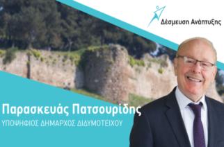 Διδυμότειχο: Με αυτούς τους υποψήφιους θα διεκδικήσει 3η θητεία ο Παρασκευάς Πατσουρίδης