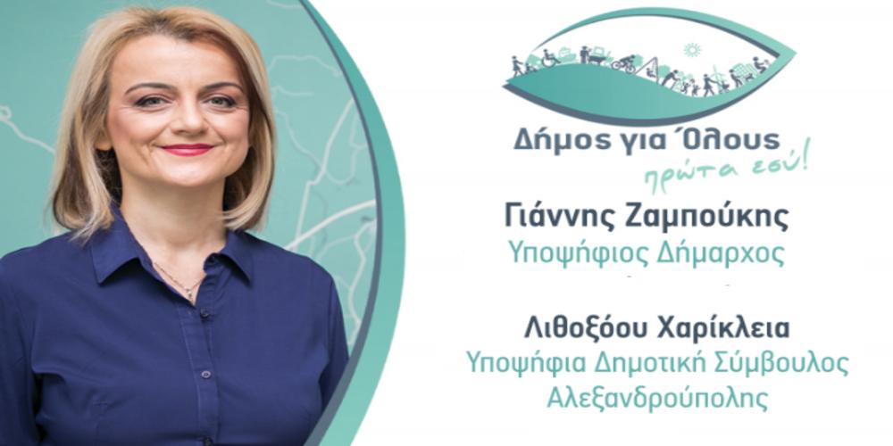 Χαρίκλεια Λιθοξόου: Η εκπαιδευτικός με πολύχρονη προσφορά στην φροντίδα των ζώων, υποψήφια Δημοτική Σύμβουλος Αλεξανδρούπολης