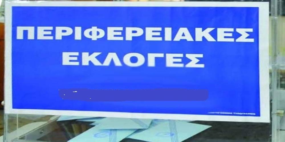 Πρόβλημα και καταγγελία στην Σαμοθράκη ότι στρατιώτες ψήφισαν και για Περιφερειακές εκλογές, ενώ απαγορεύεται