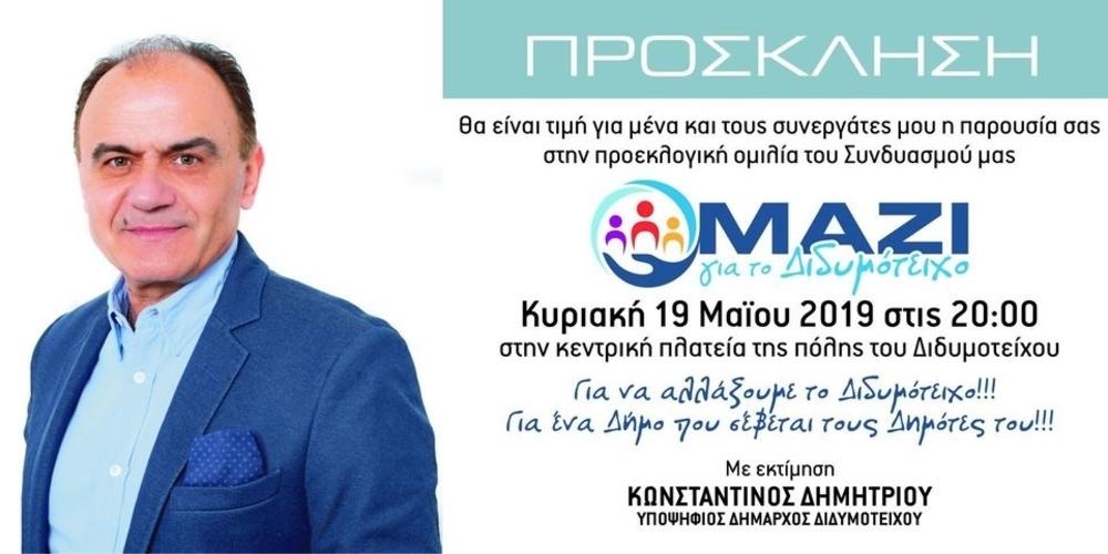 Διδυμότειχο: Την Κυριακή η προεκλογική ομιλία του υποψήφιου δημάρχου Κωνσταντίνου Δημητρίου
