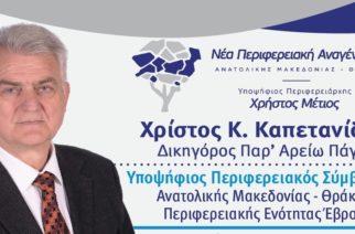 Χρίστος Καπετανίδης: Ποιος είναι ο υποψήφιος Περιφερειακός Σύμβουλος της Περιφερειακής Ενότητας Έβρου