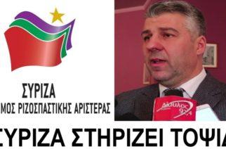 Ο ΣΥΡΙΖΑ Ανατολικής Μακεδονίας-Θράκης με ανακοίνωση του στηρίζει για τον δεύτερο γύρο Τοψίδη