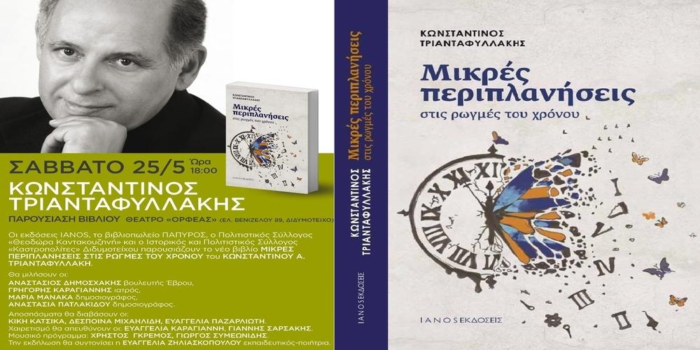 Το νέο βιβλίο του παρουσιάζει στον τόπο καταγωγής του, το Διδυμότειχο, ο Κωνσταντίνος Τριανταφυλλάκης