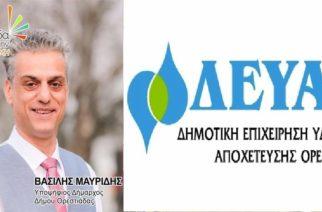 Δήμος Ορεστιάδας: Σε προεκλογική περίοδο μοιράζει χρήμα σε συγκεκριμένα τοπικά ΜΜΕ, μέσω της ΔΕΥΑΟ