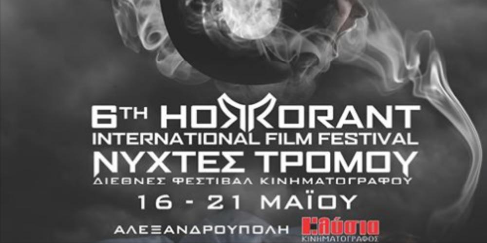 Το 6ο Horrorant Film Festival «Νύχτες Τρόμου» έρχεται στην Αλεξανδρούπολη