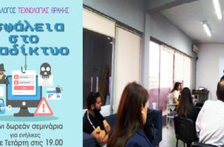 Αλεξανδρούπολη: Δωρεάν σεμινάρια για την ασφάλεια στις ηλεκτρονικές αγορές