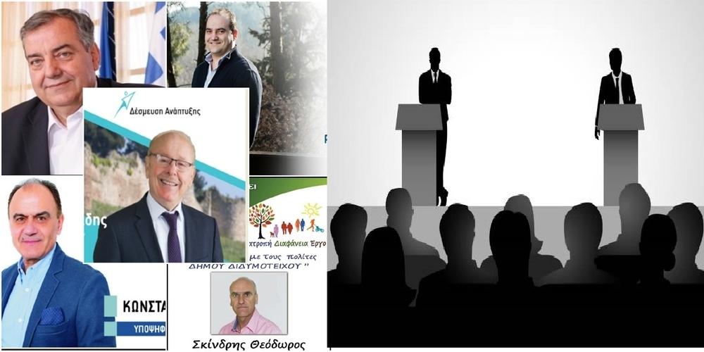 Διδυμότειχο: Οι δικαιολογίες που επικαλούνται Πατσουρίδης και Χατζηγιάννογλου για την απουσία τους απ' τα debate
