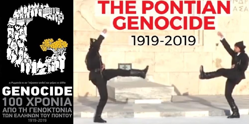 Γενοκτονία Ποντίων: 100 χρόνια από τη σφαγή και τον ξεριζωμό του ποντιακού Ελληνισμού (video)