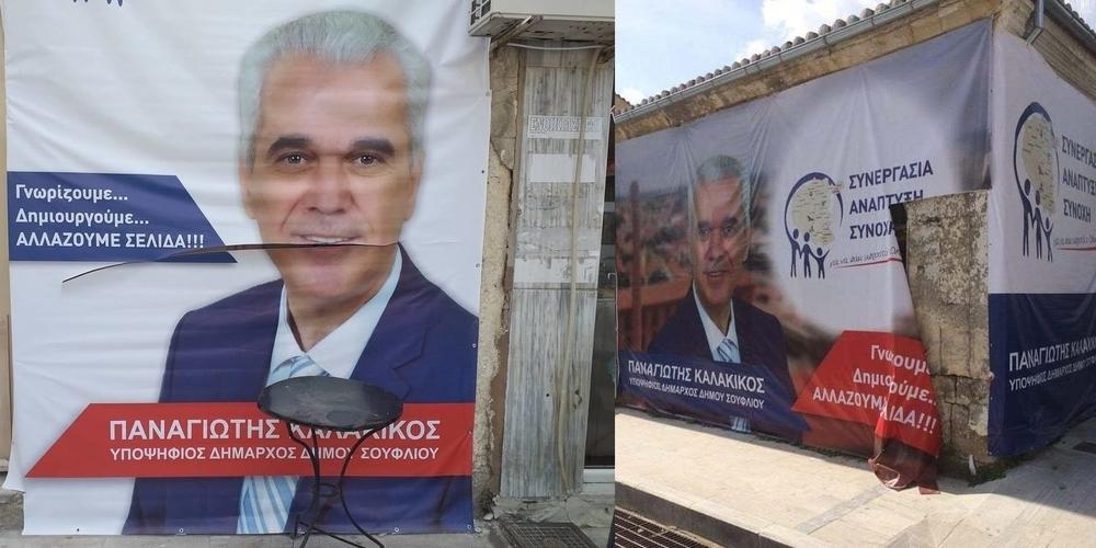"""Μηνύσεις Καλακίκου για τη διπλή επίθεση-καταστροφή του εκλογικού κέντρου: """"Κάποιοι είναι σε πανικό"""""""