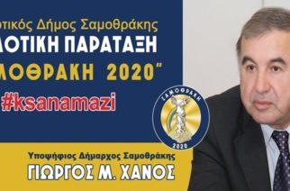 Σαμοθράκη: Στηρίζει Νίκο Γαλατούμο στις επαναληπτικές εκλογές της Κυριακής ο Γιώργος Χανός με δήλωση του