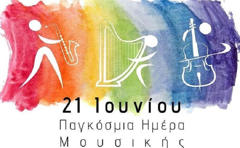 Έρχεται η Ευρωπαϊκή Ημέρα Μουσικής στην Αλεξανδρούπολη – Δηλώσεις συμμετοχής