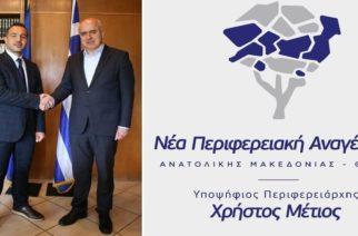 Μια ακόμα δυνατή υποψηφιότητα, του Αντιπεριφερειάρχη Ροδόπης Νίκου Τσαλικίδη ανακοίνωσε ο Χρήστος Μέτιος