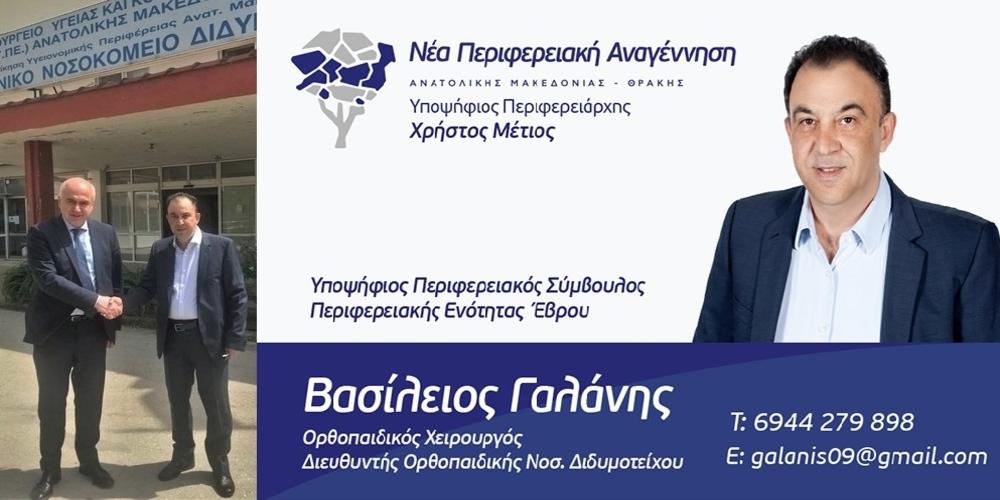 Βασίλειος Γαλάνης: Ο γιατρός Χειρουργός, Διευθυντής Ορθοπαιδικής Νοσοκομείου Διδυμοτείχου, υποψήφιος Περιφερειακός Σύμβουλος Έβρου