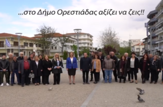 """Μαρία Γκουγκουσκίδου: """"Μπορούμε καλύτερα – Αξίζουμε περισσότερα"""" – Το video της υποψήφιας δημάρχου Ορεστιάδας"""