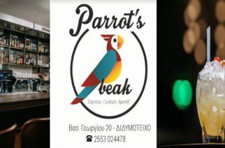 Ήρθες για τις εκλογές στο Διδυμότειχο; Κάνε στέκι σου το Parrot's Beak