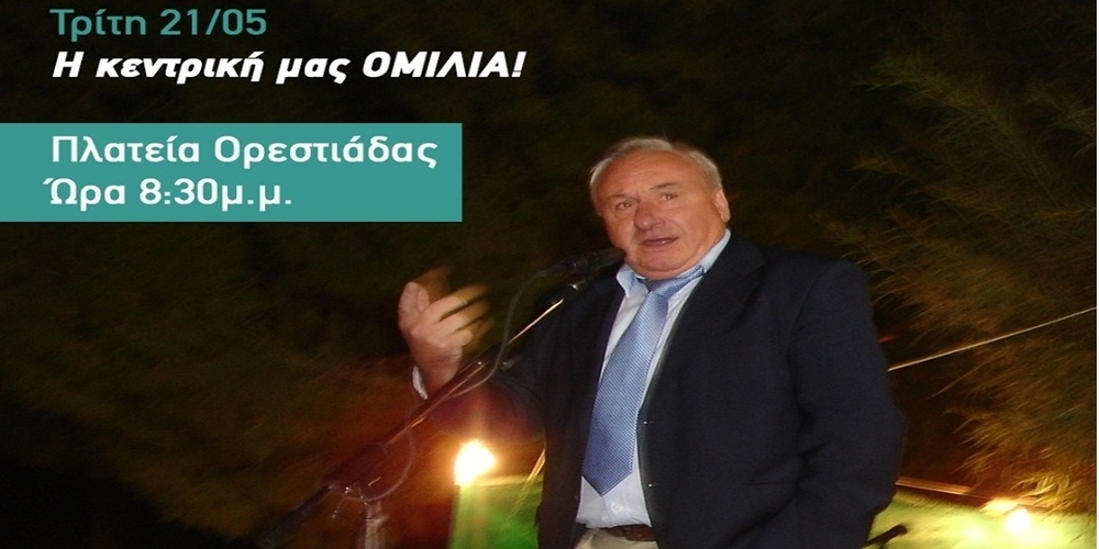 Ορεστιάδα: Την κεντρική του ομιλία πραγματοποιεί απόψε ο Παναγιώτης Σιανκούρης (ΒΙΝΤΕΟ)