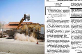 Αλεξανδρούπολη: Πως γκρέμισαν την αποθήκη στο λιμάνι, όταν με ΦΕΚ χαρακτηρίστηκε Διατηρητέα και απαγορεύεται;