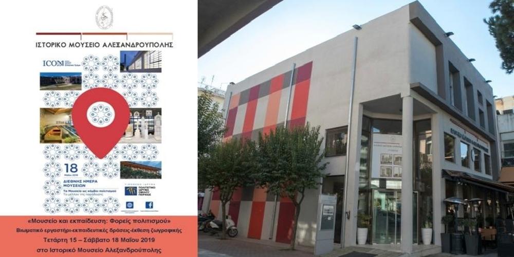 Διεθνής ημέρα μουσείων: Εκπαιδευτικές δράσεις και εκθέσεις στο Ιστορικό Μουσείο Αλεξανδρούπολης