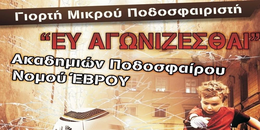 Αλεξανδρούπολη: Αθλητική γιορτή «ΕΥ ΑΓΩΝΙΖΕΣΘΑΙ» με την συμμετοχή 600 παιδιών από ακαδημίες