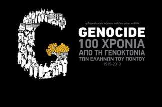 Χρήστος Κηπουρός-Πασχάλης Χριστοδούλου: Παραλειπόμενα της εκατοστής επετείου της ποντιακής γενοκτονίας
