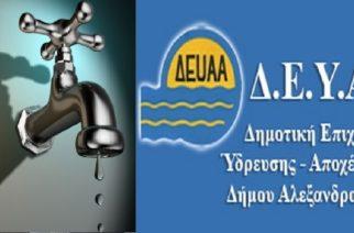 Αλεξανδρούπολη: Χωρίς νερό και χθες τα χωριά Άνθεια και Αρίστηνο – Διαμαρτυρίες των κατοίκων
