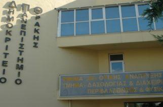 Το Ίδρυμα Σταύρος Νιάρχος στηρίζει έμπρακτα το Πανεπιστήμιο της Ορεστιάδας