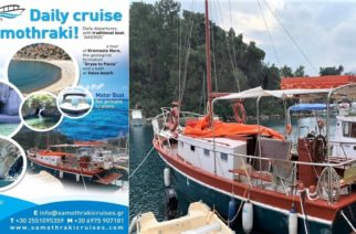Samothraki Cruises: Ξεκινούν 5 Ιουλίου οι κρουαζιέρες στη Σαμοθράκη – Τα δρομολόγια και οι τιμές