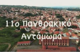 Έρχεται το 11ο Πανελλήνιο Πανθρακικό αντάμωμα 2019 στο Σουφλί (ΒΙΝΤΕΟ)