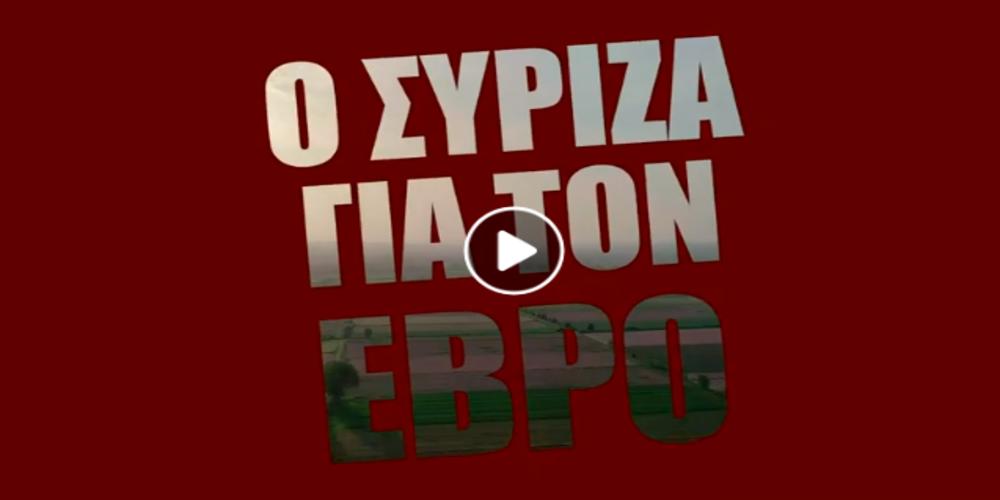"""Οι άνθρωποι μας δουλεύουν κανονικά – Προεκλογικό σποτάκι """"Ο ΣΥΡΙΖΑ για τον Έβρο"""" με χοντροκομμένη προπαγάνδα"""