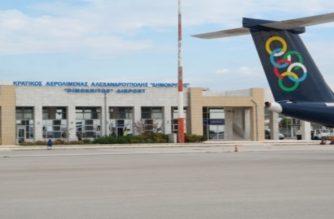 Το αεροδρόμιο της Αλεξανδρούπολης είχε πανελλαδικά την μεγαλύτερη αύξηση επιβατών Ιανουάριο-Μάιο 2019