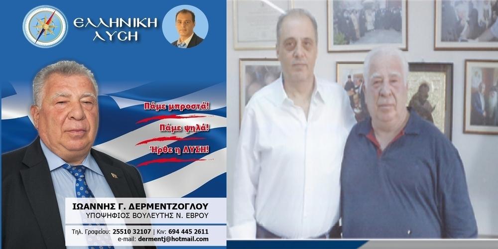 """Γιάννης Δερμεντζόγλου: Υποψήφιος βουλευτής Έβρου με την """"ΕΛΛΗΝΙΚΗ ΛΥΣΗ"""""""