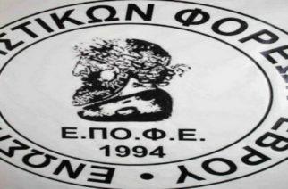 Η ετήσια Γενική Συνέλευση της ΕΠΟΦΕ στην Αλεξανδρούπολη