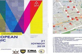Εμπορικός Σύλλογος Αλεξανδρούπολης: Η Ευρωπαϊκή Ημέρα Μουσικής με εκδηλώσεις σε διάφορα σημεία της πόλης