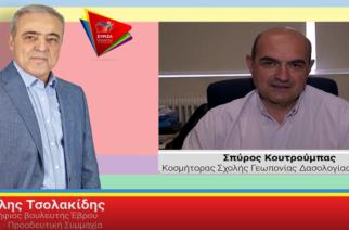"""Σπύρος Κουτρούμπας (Κοσμήτορας Πανεπιστημίου Ορεστιάδας): """"Επιστήμονας εγνωσμένης αξίας ο Βασίλης Τσολακίδης, μας βοήθησε σημαντικά"""""""
